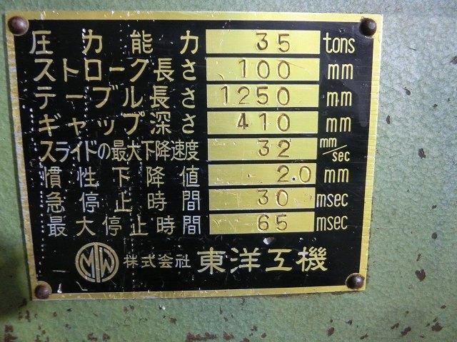 Toyokoki 1.2M Hydraulic Press Brake