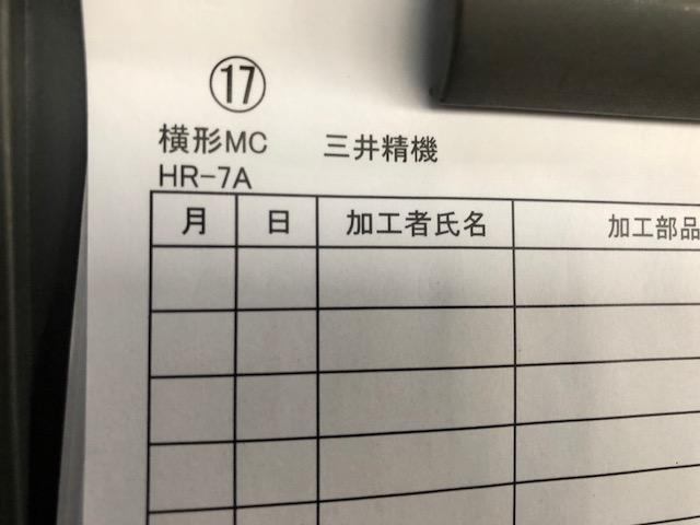 Mitsuiseiki HMC